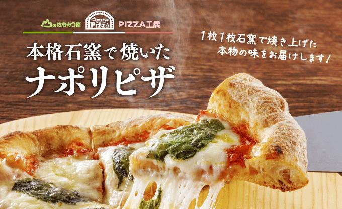 ピザ工房のピザ