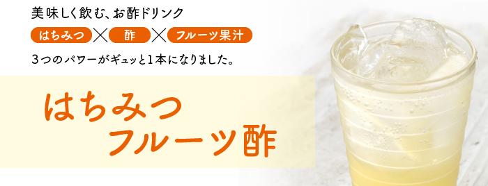 美味しく飲むお酢ドリンク フルーツ酢