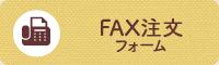 ファックス注文フォーム